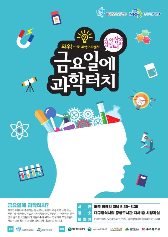크기변환_크기변환_2016년 금요일에 과학터치 대구지역 포스터-1.jpg